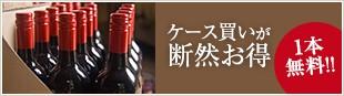 ケース買いが断然お得1本無料!!