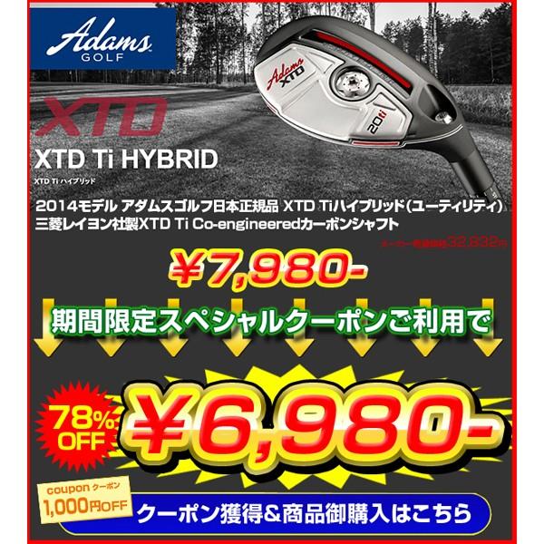 ADAMS XTDハイブリッド1,000円OFFクーポン