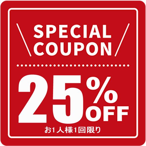 【期間限定】対象 25%OFFクーポン!【お一人様1回限り/1商品のみの適用】
