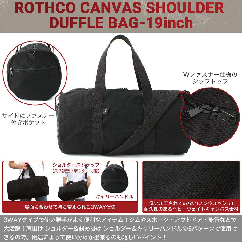 rothco-2221-2231