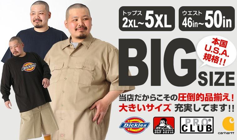 大きいサイズ メンズ アメカジ 通販