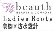 beauth 【 ビュース 】