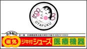 お多福産業【磁気付き健康シュー