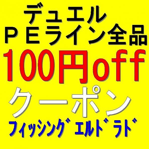 デュエル ハードコアのPEラインが100円引き。