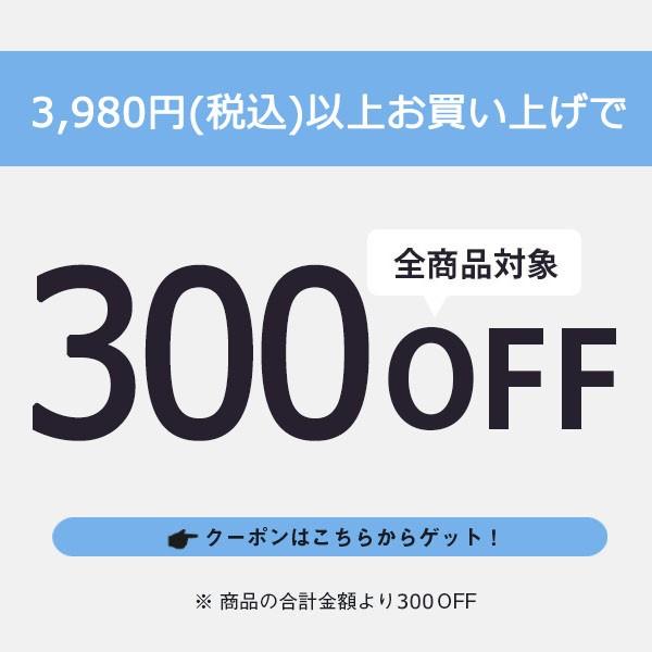 10%クーポン円OFFクーポン!