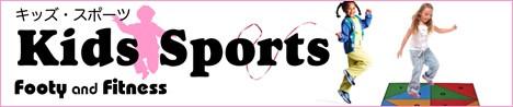 キッズスポーツKids Sports
