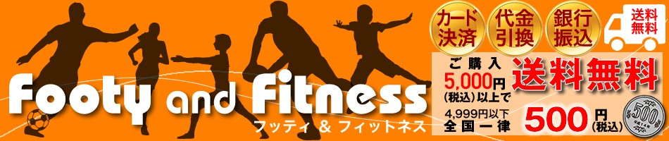 Footy and Fitness フッティ&フィットネス