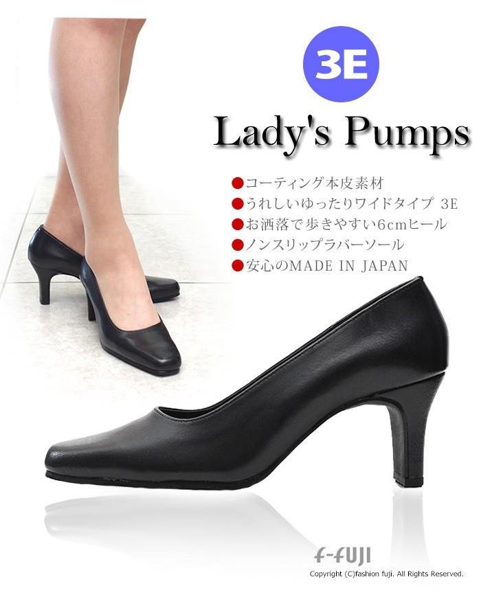 ブラック パンプス 032-0070 6cmヒール 3Eゆったり 本皮製 日本製(神戸) はきやすい 歩きやすい 【送料無料】