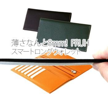 FRUH スマートロングウォレット 長財布 本皮 日本製 送料無料