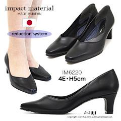 ブラックパンプス impact material IM-6220 履きやすい 快適美脚 レディース フォーマル ヒール5cm