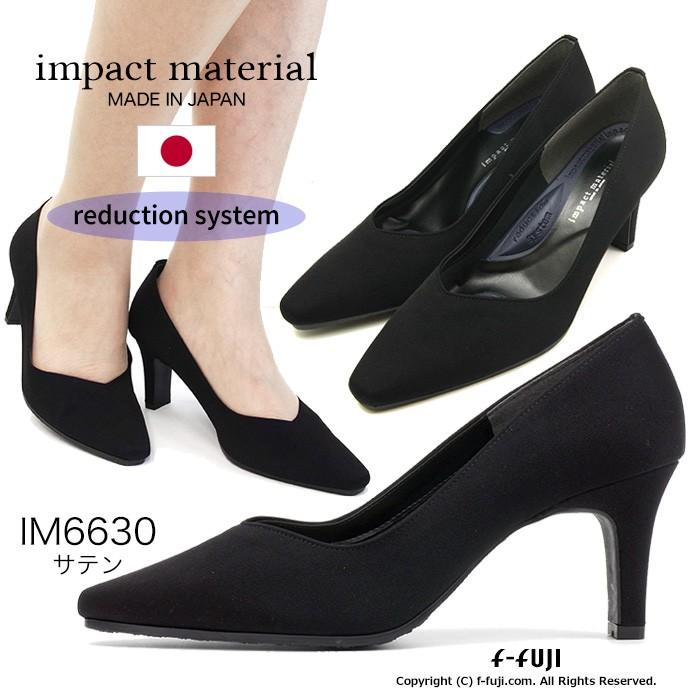 ブラックパンプス impact material IM-6630 履きやすい 快適美脚 レディース フォーマル ヒール7cm