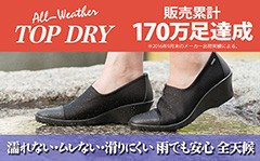 【TOP DRY】