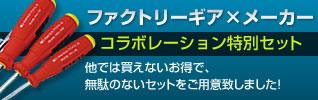 ファクトリーギア×メーカーコラボレーション特別セット
