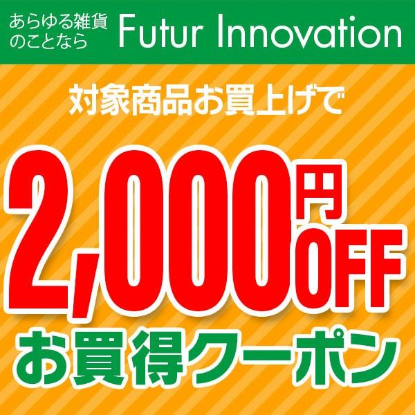 接近検知機能付きバックカメラに使える!2,000円OFFクーポン