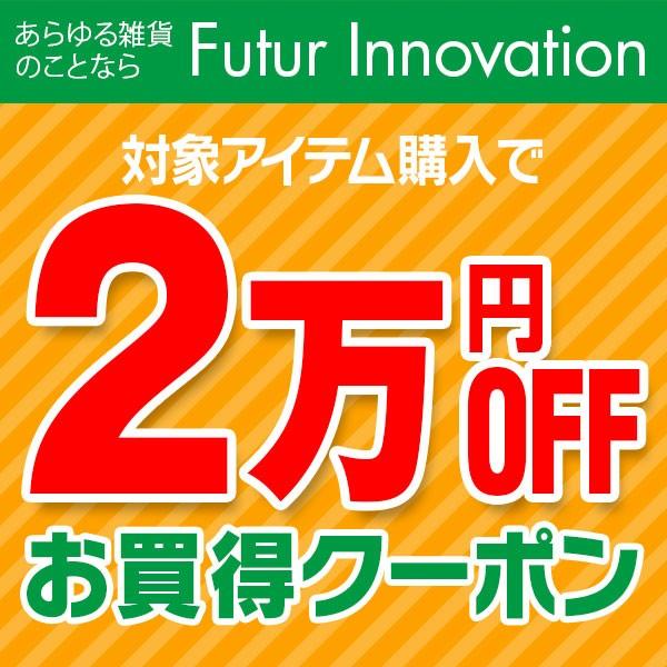 アルファード用フリップダウンモニターに使える! 20000円OFFクーポン