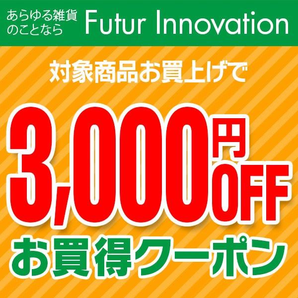 4K前後同時録画ドライブレコーダーで使える! 3000円OFFクーポン