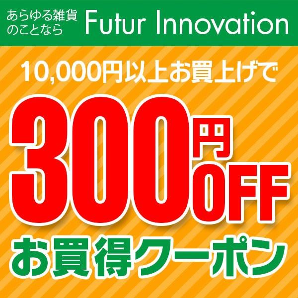 全商品対象300円OFFクーポン