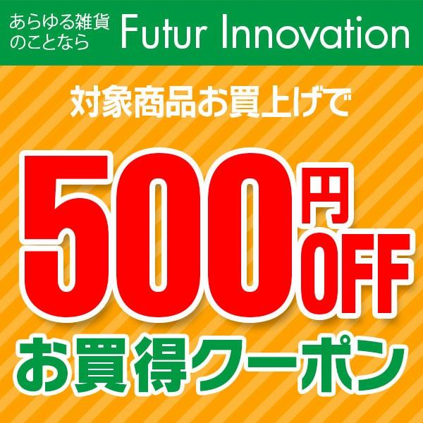 電動空気入れで使える! 500円OFFクーポン