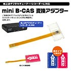 Future Innovation mini B-CAS変換アダプター