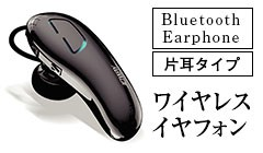 Future Innovation Bluetoothイヤホン