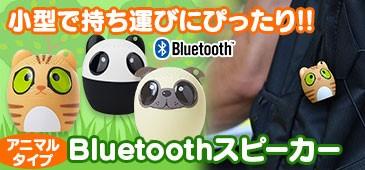 Future Innovation かわいいアニマル型Bluetoothスピーカー