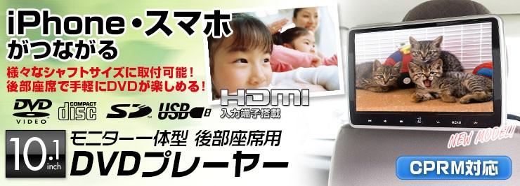 10.1インチモニター一体型DVDプレーヤー