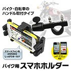 Future Innovation バイク用スマホホルダー