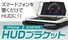 Future Innovation HUDブラケット