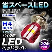 Future Innovation バイク用LEDヘッドライト