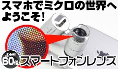 Future Innovation 60倍スマホマイクロスコープ