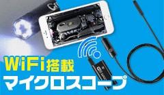 Future Innovation Bluetoothイヤホン