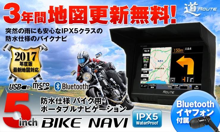 Future Innovation バイク用ナビ