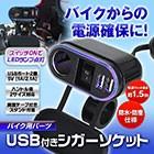 Future Innovation バイク用シガーソケット