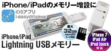 Future Innovation Lightning USB メモリーn