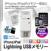 Future Innovation iPhone用USBメモリー