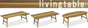 寄木リビングテーブル