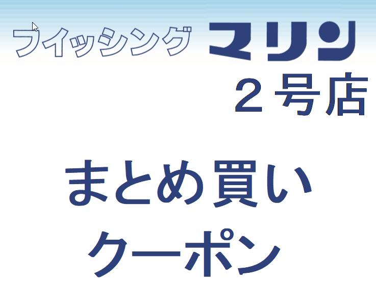 まとめ買いクーポン【無制限】