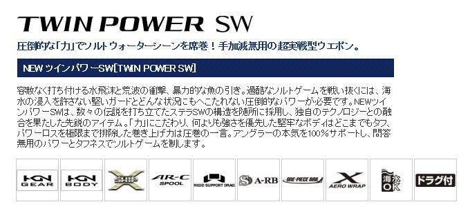 15'ツインパワーSW