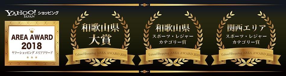 エリアアワード2018受賞