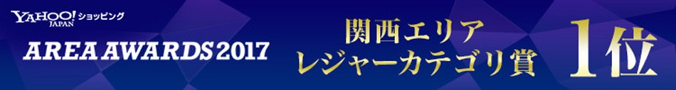 2017年エリアアワード 関西エリア 1位