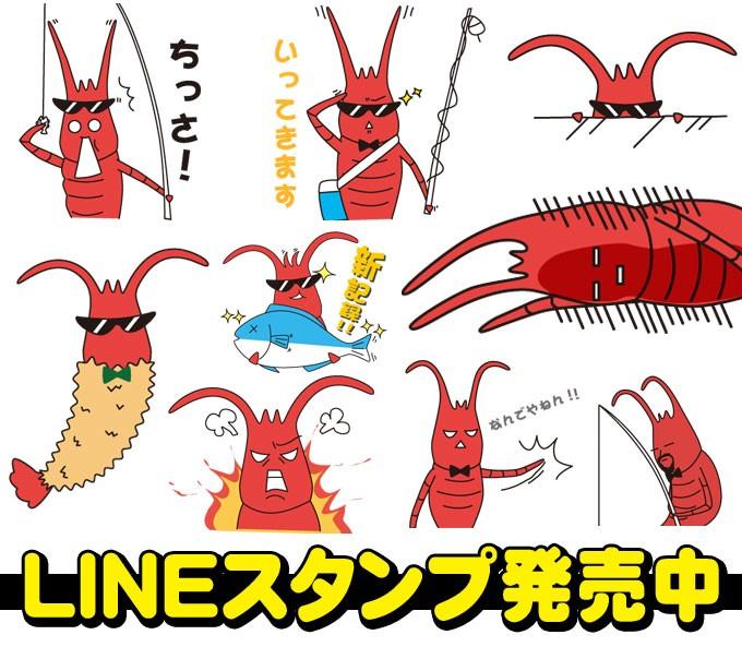 つり具のマルニシ公式マスコットキャラクター「えび蔵」LINEスタンプ