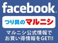 つり具のマルニシ公式フェイスブック