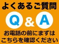 Q&A〜よくあるご質問〜