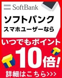 ソフトバンクスマホユーザー ポイント10倍