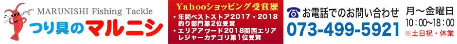 つり具のマルニシ・Yahoo!店ロゴ