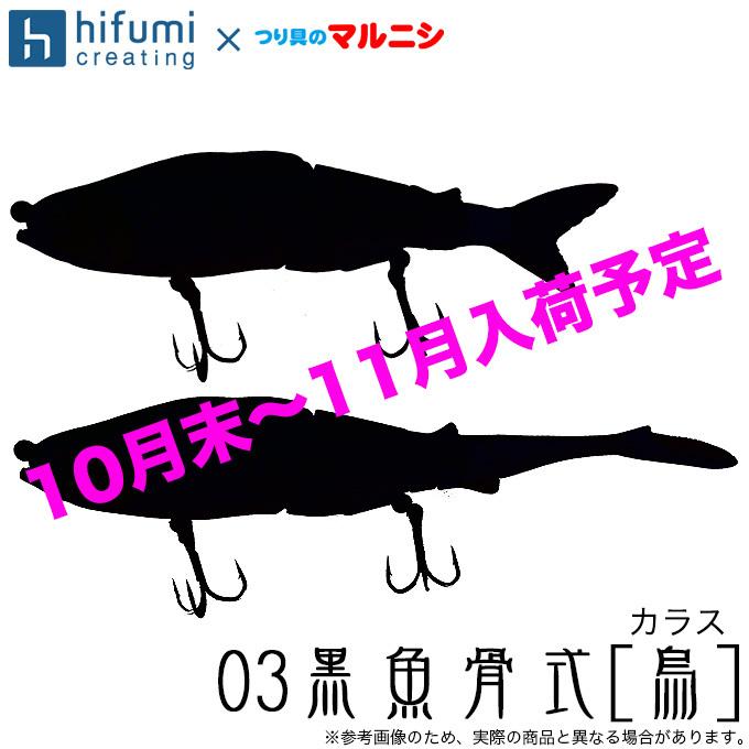 ブルージュ190F(カラー:03黒魚骨式「烏」)
