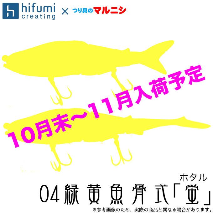 ブルージュ190F(カラー:04緑黄魚骨式「蛍」)