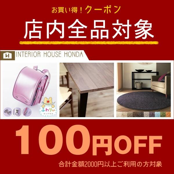 家具のホンダ 店内全品で使える100円OFFクーポン!