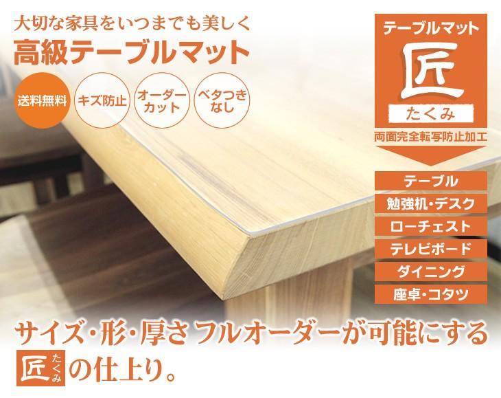 両面非転写ビニールマット テーブルマット匠(たくみ)-takumi-