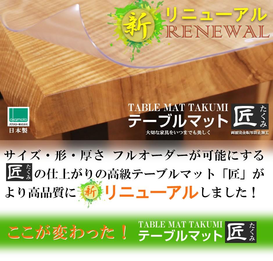 高級テーブルマット匠(たくみ)
